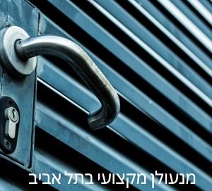 מנעולן מקצועי בעיר תל אביב